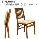 2020STAKMORE 折り畳み椅子 木製フレームSTAKMORE WOODEN FLD.CHAIR【smtb-ms】899431