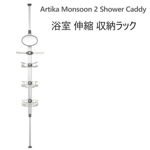 2020Artika Monsoon 2 Shower Caddyシャワーキャディ 高さ1.5-2.6m調整可能 浴室 収納 ラック 洗面所浴室収納 棚【smtb-ms】0558811
