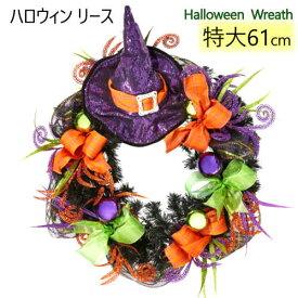 202090ハロウィン リース 直径61cm特大リース イベント 装飾品 店舗用Halloween Decorative Witch Wreath【smtb-ms】2006095
