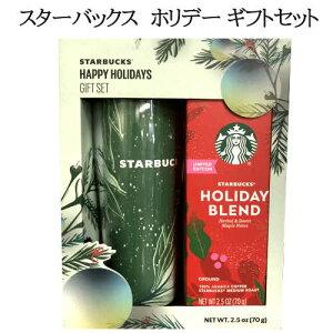 【訳あり】202011Starbucks スターバックス ホリデーギフトプラスチックタンブラーセットスタバ STARBUCKS レギュラーコーヒー 粉70g付クリスマス ギフト プレゼント タンブラー【smtb-ms】00248