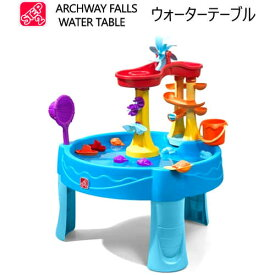 STEP2 Archway Falls Water Tableアーチウェイ フォール ウォーターテーブル水遊び おもちゃ【smtb-ms】2006300