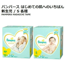 パンパース 新生児