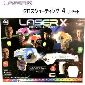2020Laser X クロスシューティング 4丁セットレーザーXシューティング ゲームライフ 対戦 4セット 6歳以上レーザーガン Gamingおもちゃ 男の子 戦いごっこ赤外線レーザー レボリューション REVOLUTION【smtb-ms】1427699