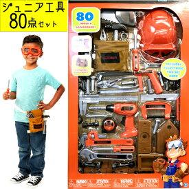 Black Decker 80 Pieces Junior Deluxe Tool Set工具セット DIY ごっこ遊び日曜 大工 玩具 工具ケース お片付け キッズ こども 好奇心 男の子【smtb-ms】01159895