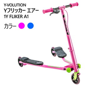Y-VOLUTION Yフリッカー エアー 1Y FLIKER A1ピンク ブルー三輪 スクーター 5歳〜子供用 乗用玩具 【smtb-ms】014814