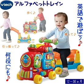Vtech Ultimate Alphabet Trainアルファベットトレイン 汽車 電車乗用玩具 12ー36ヵ月 英語ブイテック 知恵玩具 勉強 おもちゃ【smtb-ms】0436820