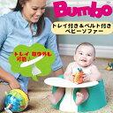 BUMBO トレイ付き ベビーソファー (3色)COMBO ベビーチェアー ベルト付き バンボ コンボ イス【smtb-ms】0573543