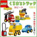 LEGO DUPLO はじめてのデュプロ くるまとトラック10816レゴ ブロック 知育玩具【smtb-ms】0587894