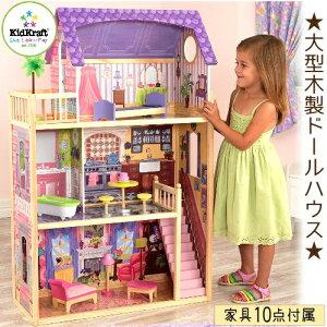 KidKraft Kayla Dollhouse 木製ドールハウスアメリカ キッドクラフト社製 大型 ドールハウスキッドクラフト バービー人形 リカちゃん おままごと 3歳以上【smtb-ms】0588850
