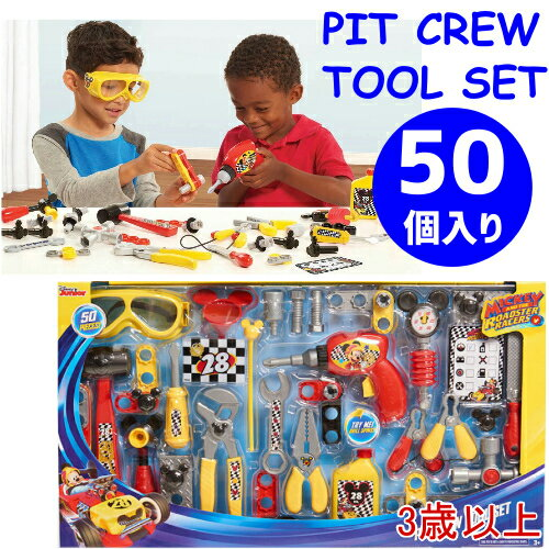 MICKEY AND THE ROADSTER RACERS PIT CREW TOOL SETミッキーマウス ロードスター レーサー ピットクルーツールセット【smtb-ms】0588999