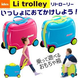 【数量限定】ides アイデス Li trolley リトローリーキッズトランク 乗用玩具 おもちゃ箱 バックキャリーバック トラベル 旅行 かばん【smtb-ms】0589997