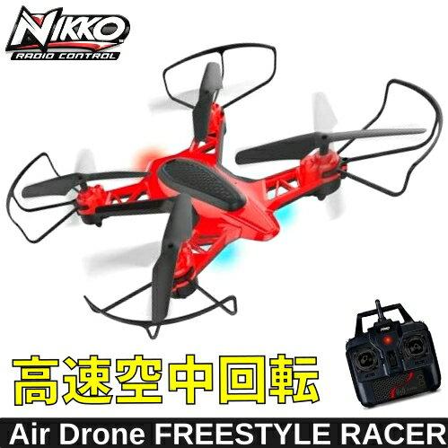 NIKKO Air Drone FREESTYLE RACERフリースタイル レーサードローン 高速空中回転2.4GHZ帯周波数屋外用 ドローン LED搭載おもちゃ 10才以上 飛行【smtb-ms】0590687