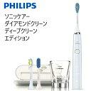 PHILIPS Sonicare HX9304/08ソニケア フィリップス ソニッケアー 電動歯ブラシダイアモンドクリーン ディープクリーン…