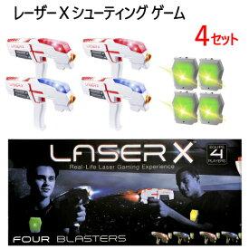 Laser X FOUR Blasters 4-pack 4 PlayersレーザーXシューティング ゲームライフ 対戦 4セット 6歳以上レーザーガン Gaming Experienceおもちゃ 男の子 戦いごっこ【smtb-ms】1274400