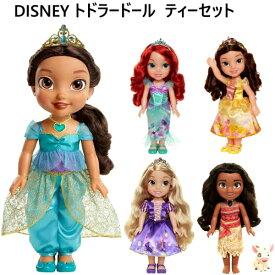 Disney toddler doll トドラードールティーセット プリンセス お友達付きお人形 おままごと ディズニー 身長約35cmモアナ ベル ラプンツェル アリエル ジャスミン誕生日 クリスマス プレゼント【smtb-ms】0952958