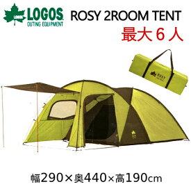 LOGOS 最大5人用 71805060ロゴス ROSY 2ルームテントスクリーンタープROSY 2ROOM TENTテント 簡単 組立 幅290×奥440×高190cmキャノピーポール付き【smtb-ms】0013052