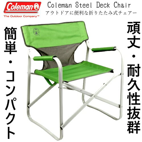 Coleman Steel Deck Chair スチールチェアコールマン スチール デッキ チェア グリーン屋外 キャンプ ポータブル 折りたたみ式 イス【smtb-ms】cos-0136