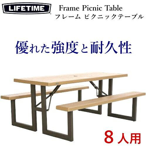 LIFETIME Frame Picnic Table 6-Footフレーム ピクニックテーブル折りたたみ 防水 テーブル 大型 6人 〜 8人一体型テーブル チェア パラソルホール【smtb-ms】0470410
