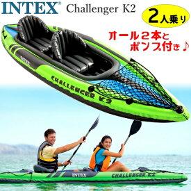 2020INTEX Challenger K2 Inflatable Kayakインテクス チャレンジャー K2 カヤック夏 海 川 湖 2人乗り 213cmゴムボート ハイアウトプットポンプ アルミオール 付き【smtb-ms】0550526