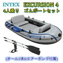 INTEX EXCURSION 44人乗りゴムボートセット オール2本 エアーポンプ付属【smtb-ms】0586769