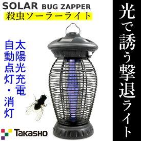 TAKASHO SOLAR BUG ZAPPER殺虫ソーラーライト ソーラーバグザッパー太陽光充電 殺虫 LED 害虫【smtb-ms】0587166