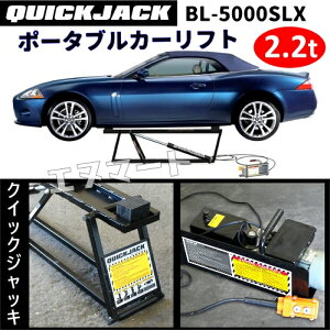 Quickjack BL-5000SLX Car Lift 2.2tポータブル カーリフト クイックジャッキレーサー プライベーター 油圧ジャッキジャッキ AC100V対応 日本語取説付家庭用電源対応【smtb-ms】0590502
