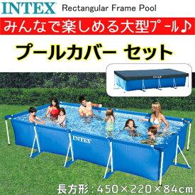 【カバー付き】 4.5m INTEX インテックス Rectangular Frame Poolレクタングラ フレームプール 長方形 プール 大型 家庭用【smtb-ms】0591793