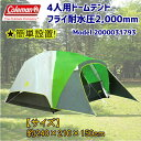 coleman 4P FAST PITCH Dome Tent with Awning Model 2000031793コールマン ファストピッチ 4人用ドームテント フライ耐水圧 2,000mmアウ