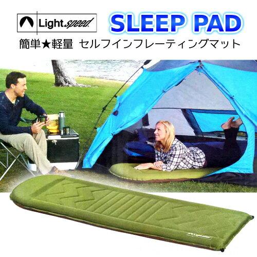 ライトスピード スリープパッドLightSpeed SLEEP PAD189.2×63.5×7.6 cmセルフインフレーティング マットスリープマット【smtb-ms】0990560
