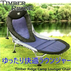 【訳あり】Timber Ridge Camp Lounger Chairラウンジャー チェアー イス 屋外キャンプ バルコニー 198.1cm×80cm×30.4cm【smtb-ms】0999920-o