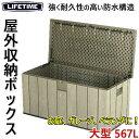Lifetime Outdoor Storage Box KETER ライフタイムRough Cut 150-gallon DeckLifetime 大型 567L デッキボックス ベ…