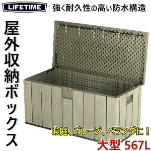 Lifetime Outdoor Storage Box KETER ライフタイムRough Cut 150-gallon DeckLifetime 大型 567L デッキボックス ベンチタイプ 物置 150ガロンストレージボックス 屋外用収納ベンチ 物置き 屋外物置【smtb-ms】1031663