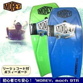 MOREY bodyboard mach 9TRモーレー ボディボード サーフボード サーフィン海 海水浴 サーフィン 42インチ (約106.6cm) リーシュコード付き 海水浴 マリンスポーツ【smtb-ms】1098895
