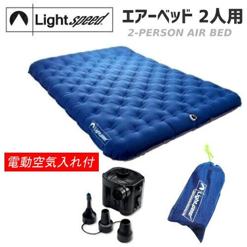 Light speed 2-Person Air Bedライトスピード エアーベッド 2人用 電動空気入れ付来客用 非常用 ダブル マット ベッド【smtb-ms】1650069 200557