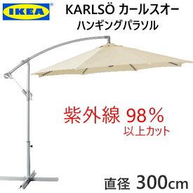 IKEA KARLSO カールスオー 300 cmハンギングパラソル ベージュガーデンパラソル アンブレラ 日よけテラス 庭 バルコニー 屋外 カフェテラス紫外線 98%以上カット【smtb-ms】ike-80260305