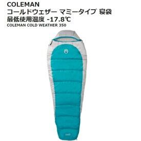 Coleman 寝袋 コールドウェザー 350 スリーピングバッグ コールマン マミー型 人型 −17.8℃ 耐寒 COLD WEATHER 350 キャンプ アウトドア【smtb-ms】0577961