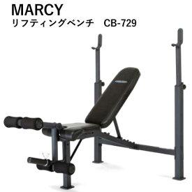 マーシー MARCY CB-729コンペティター オリンピック ウェイト リフティングベンチMARCY Competitor Olympic Weight Lifting Bench筋トレ ベンチ トレーニング 器具筋肉トレーニング【smtb-ms】016300