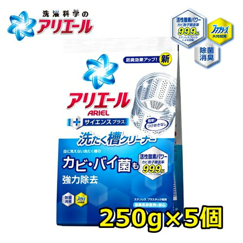 P&G アリエール 洗たく槽クリーナー 250g×5個セット ARIEL サイエンスプラス 洗濯槽用洗浄剤 250g 5個セット 非塩素系 パウダータイプ 【smtb-ms】0572911