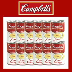★訳ありCampbell's コーンポタージュスープ 12缶 キャンベル スープ 缶 コーン スイートコーン 305g【smtb-ms】0538504