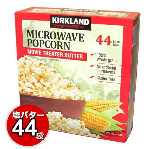 Kirkland カークランド ポップコーン 44袋 バター 塩味 Movie Theater Butter カークランド Microwave Popcorn 電子レンジ 加熱 マイクロウェーブポップコーン 【smtb-ms】0009555