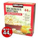 Kirkland カークランド ポップコーン 44袋 バター 塩味 Movie Theater Butter カークランド Microwave Popcorn ...