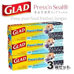 GLAD プレス&シール Press'n Seal 3箱セット30cm×43.4m 多用途シールラップ 3ロール 食品包装用 ラップフィルム グラッド 圧着ラップ プレスンシール【smtb-ms】0350086
