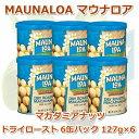 マウナロア ドライロースト マカダミアナッツ シーソルトフレバー 6パック 113g×6 ハワイMAUNALOA ナッツ hawaii おやつ おつまみ