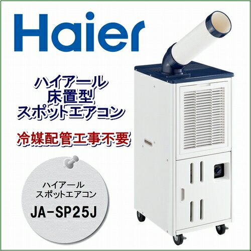 ハイアール 床置型 スポットエアコンHaier JA-SP25J クーラー 冷房 冷風機冷媒配管工事不要 スリムボディ 0576278
