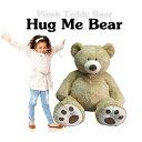 ハグミービッグベア 135cmのくまのぬいぐるみ SITTING BEAR 大きなクマさんぬいぐるみくま ぬいぐるみ テディベア ジャンボテディベア 子供 人形