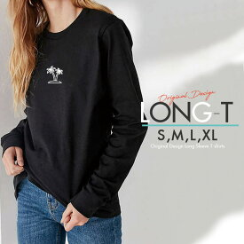 Tシャツ ロンT クルーネック 丸首 綿 長袖 カットソー レディース カットソー S M L XL XXL メンズ シンプルだから合わせやす 大人かわいい オシャレ ペア カップル リンクコーデ パームツリー palmtree ワンポイント