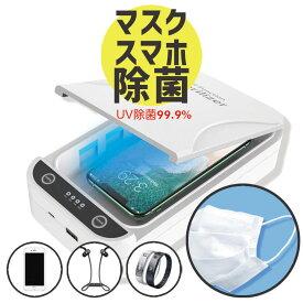 予約 4月中旬発送予定 殺菌 マスク 殺菌ボックス UV 紫外線 スマートフォン 除菌ボックス スマホ 除菌ケース アロマ機能付き iPhone Android ウイルス 除去 対策 滅菌