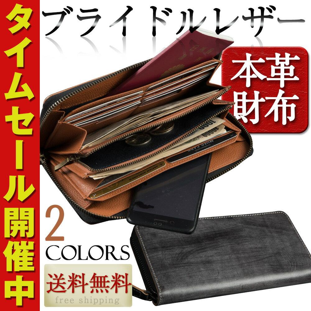 [今なら60%OFF!大人のブライドルレザー長財布] [GRACIA] グラシア ブライドルレザー ラウンドファスナー 長財布 内装外装本革 メンズ 財布