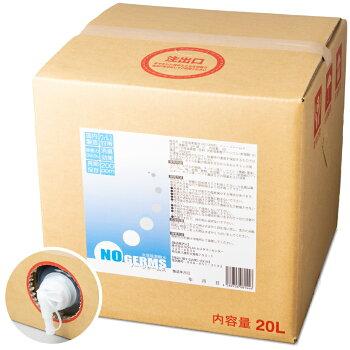次亜塩素酸水[200ppm]20L【NOPLAN】除菌消臭カビ花粉ウィルスペットの匂い対策【送料無料】