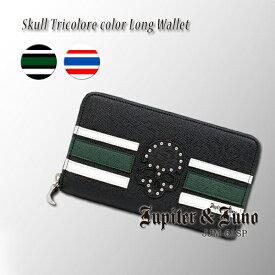 新色 追加 Jupiter&Juno ジュピターアンドジュノSkull Tricolore Color Long Wallet(スカル トリコロール カラー 長財布)
